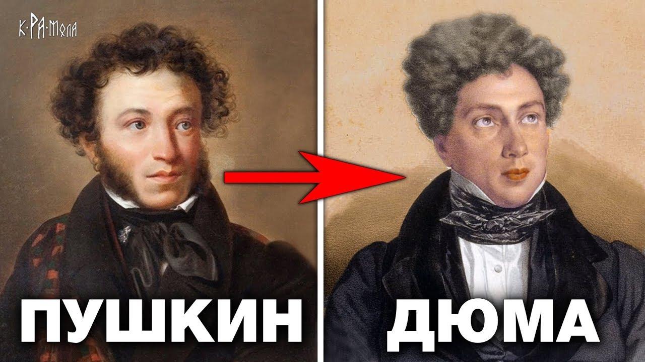 Пушкин это Дюма — Топ 10 Фактов. Как Александр Сергеевич стал Александром Дюма