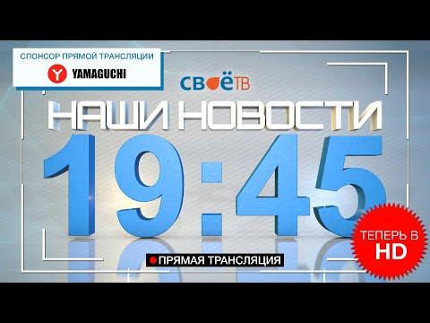 Наши Новости Березники Соликамск Красновишерск 20 января Прямая трансляция