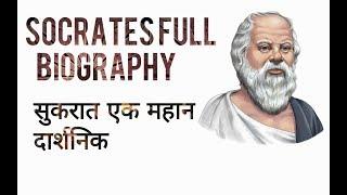 Socrates full  biography in hindi/सुकरात एक महान दार्शनिक