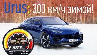 Тест Lamborghini Urus 2019 зимой