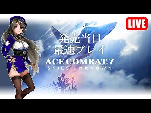 #1【発売当日】姉の「エースコンバット7」初プレイ実況 シリーズ最新作【高画質 1080p/60fps】