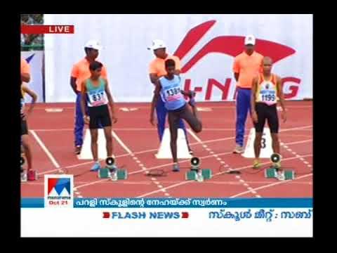 School Meet - Subjunior  Boys| Manorama News