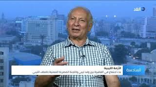 برلماني ليبي: محادثات بوزنيقة حسن نوايا لم تتطرق لمعاناة شعبنا ومصر هي المفتاح الأساسي لحل النزاع