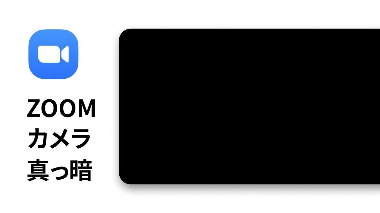 MacのZOOM/Teamsでカメラが真っ暗になった時の直し方