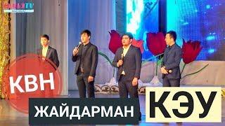 КВН Жайдарман Выступление команды «КЭУ» Темиртау СемьяTV 2018
