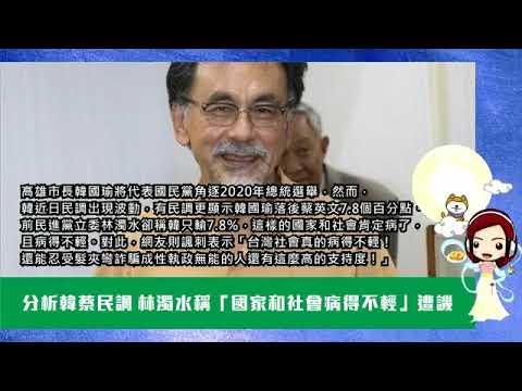 【20190825-1】民進黨不長進,有理想的老戰友一一離開,林濁水是不是挺的很心酸?
