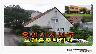 [용인전원주택경매] 경기 용인시 처인구 모현읍 오산리 …