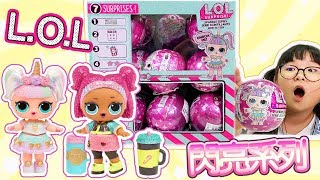 【開箱】LOL驚喜寶貝蛋 閃亮系列S6/L.O.L. Surprise!  L.O.L Sparkle Series[NyoNyoTV妞妞TV]