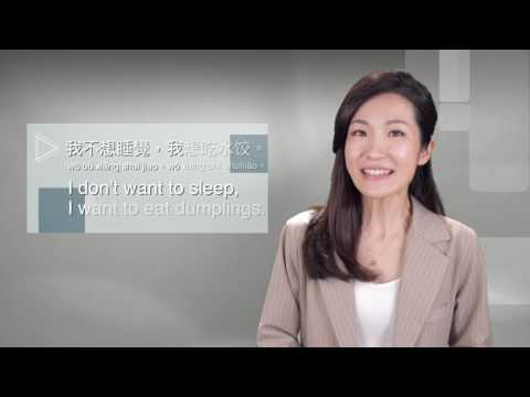 Mandarin Chinese: First Steps in Chinese | MandarinX on edX | Course About Video