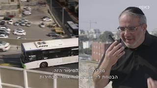האזרח גואטה.  פרק 4 . בודק את האינטרסים בהזנחת התחנה המרכזית החדשה בתל אביב