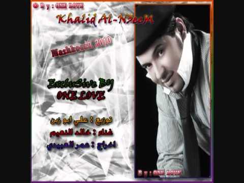 خالد النعيم   مشكوره 2010 Khalid alNaeem   Mashkoora2