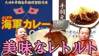 【カレー】海軍カレーって本当に美味いの!?2種類のレトルトを食べてみた!