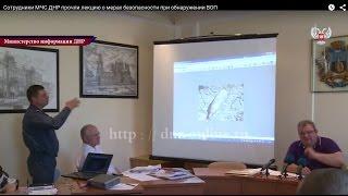 Лекция по безопасности при обнаружении ВОП МЧС ДНР