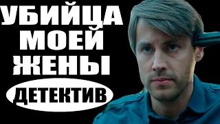 Убийца моей жены (2016) русские детективы 2016, фильмы про криминал  #movie 2017
