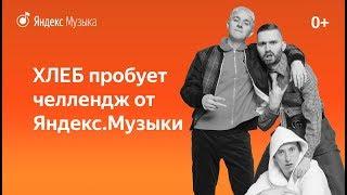 """Группа """"Хлеб"""" угадывает песни Тимати, Хаски, Little Big, Егора Крида и других"""