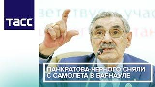 Панкратова-Черного сняли с самолета в Барнауле