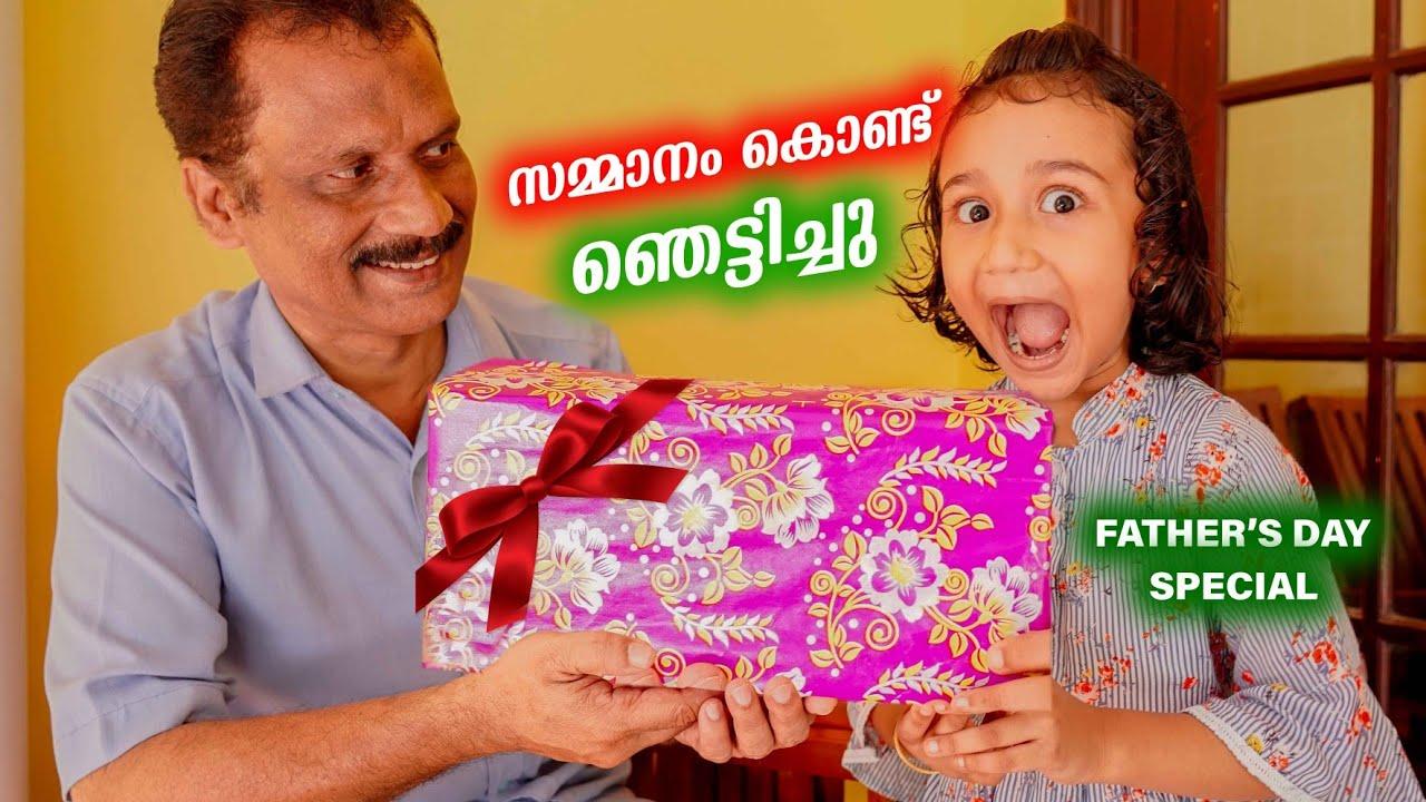 ഉപ്പാക്ക് സമ്മാനം കൊടുത്തു 😍😍 || father's day special