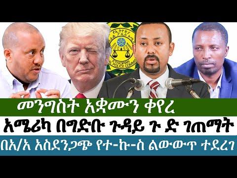 Ethiopia   የእለቱ ትኩስ ዜና   አዲስ ፋክትስ መረጃ   Addis Facts Ethiopian News   Trump   Abiy Ahmed