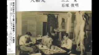Shoji Aketagawa, Kan Mikami, Toshiaki Ishizuka - Daikanjyo