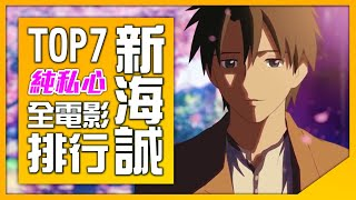 【排名】TOP7新海誠全電影排行! ~從最低到最高