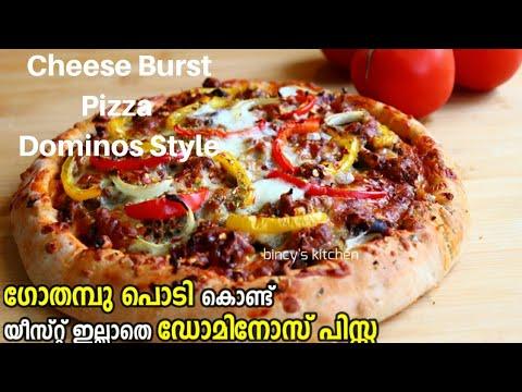 ഡോമിനോസ് സ്റ്റൈൽ പിസ്സ കിടു രുചിയിൽ  വീട്ടിൽ ഉണ്ടാക്കാം | No Yeast Dominos Style Cheese Burst Pizza