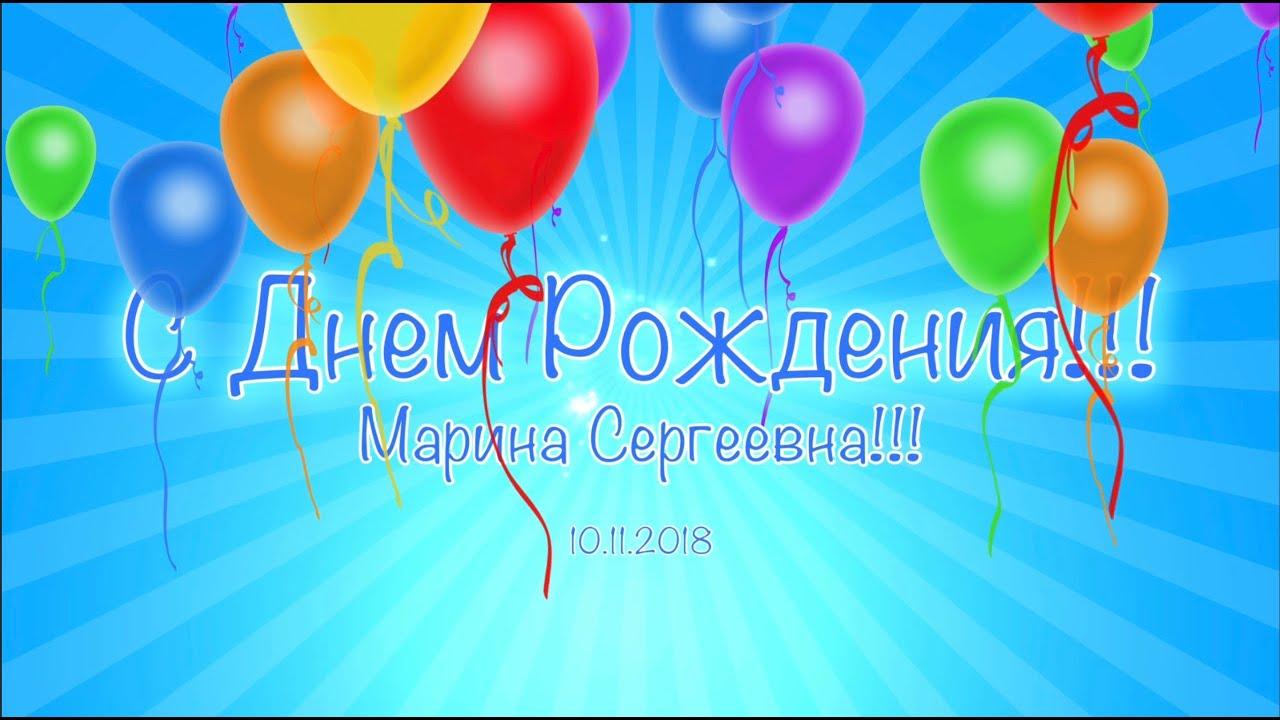С днем рождения марина сергеевна открытки, новым