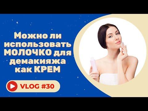 #30 Можно ли использовать молочко для демакияжа как крем? Советы косметолога.