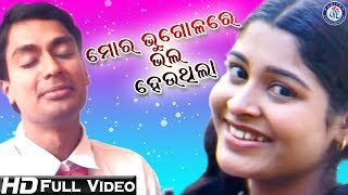 Mora Bhugolare Bhala Hauthila | ମୋର ଭୁଗୋଳରେ ଭଲ ହଉଥିଲା | Shakti Mishra | Pabitra Entertainment