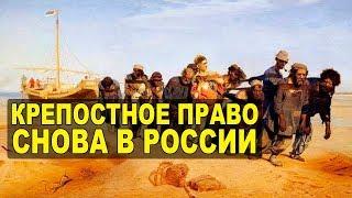 Крепостное право снова действует в России