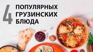 4 популярных блюда грузинской кухни. Рецепты от Всегда Вкусно!