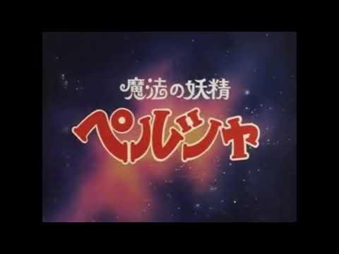 魔法の妖精ペルシャOP『見知らぬ国のトリッパー』     岡本舞子