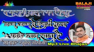Janm Janm Se Kuwari Surata!जन्म जन्म से कुँवारी सुरता!मुकेश गोस्वामी न्यू लाइव भजन!2021!Live bhajan