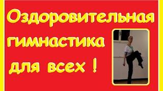 Оздоровительная гимнастика для всех! часть 1(Подробно на странице http://alfiakhabirova.ru/ozdorovitelnaya-gimnastika Как сохранить здоровье и молодость в любом возрасте!..., 2014-04-27T07:09:40.000Z)