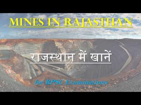 Mines in Rajasthan II (राजस्थान की खानें II) (Economy of Rajasthan - RAS 2017)