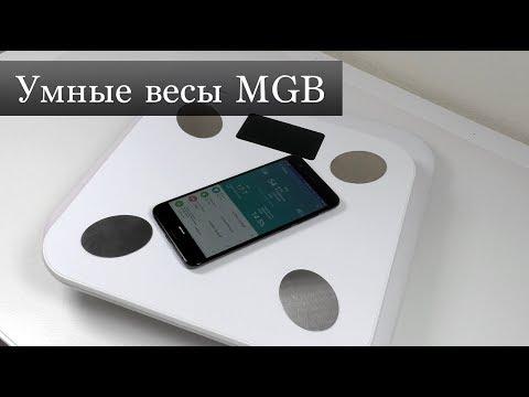 Умные весы MGB - лучше чем Xiaomi Smart Body Scale 2?