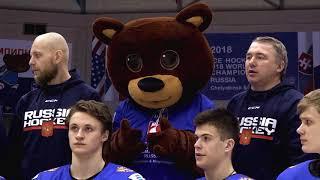 Командное фотографирование юниорской сборной U18 перед ЧМ