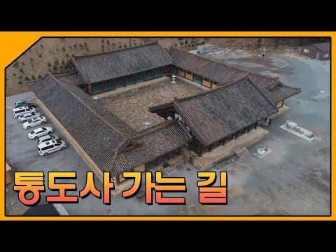 테마기행 길 - 통도사 가는 길 / 안동MBC 2020.02.07(금)