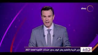 الأخبار - وزير التربية والتعليم يعلن اليوم جدول امتحانات الثانوية العامة 2021