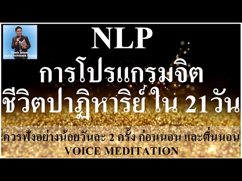 NLP การโปรแกรมจิต ความมั่งคั่ง ร่ำรวย ใน 21 วัน (Voice Meditation)