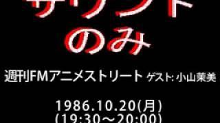 「FMアニメストリート」 編集長:中尾隆聖(なかおりゅうせい)、アシス...