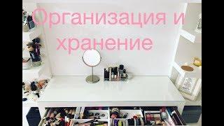 видео Декоративная косметика