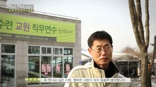 마음수련 교원직무연수 후기 - 서정남, 오병윤 선생님의…