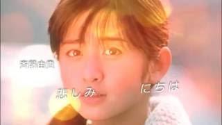 斉藤由貴 『悲しみよこんにちは(歌詞付)』 つらくても頑張れる曲 【お...