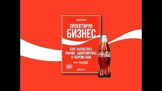 Проектируя бизнес. Опыт Coca-Cola. Обзор книги.
