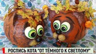 """Мастер-класс росписи кота по принципу """"от тёмного к светлому"""""""