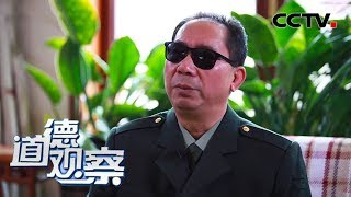 《道德观察(日播版)》 20200203 闪亮的名字 最美退役军人——史光柱| CCTV社会与法