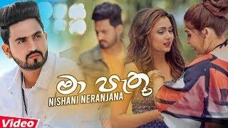Maa Pathu - Nishani Neranjana New Music Video 2020 | New Sinhala Songs 2020