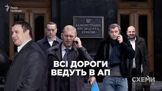 Всі дороги ведуть в Адміністрацію президента    СХЕМИ №154