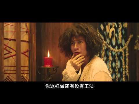 香港电影西遊降魔篇 粵語中字 720p