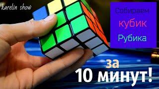 Как собрать Кубик Рубика за 10 минут (обучение)